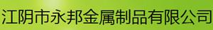 Jiangyin Yongbang Metals Ware Co., Ltd.