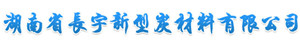 Hunan Changyu New Carbon Materials Co., Ltd.
