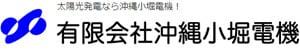 Okinawa Kobori Denki Ltd.