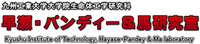 Kyushu Institute of Technology, Hayase-Pandey & Ma Laboratory